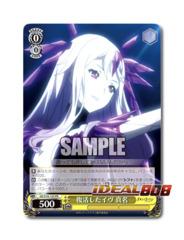 [GC/S16-122 PR] 復活したイヴ 真名 (Mana, Resurrected Eve) Japanese Promo