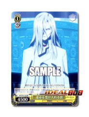 [GC/S16-123 PR] 運命を受け入れる涯 (Gai, Accepting Fate) Japanese Promo