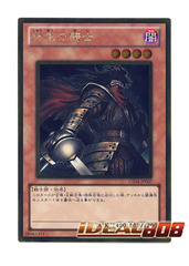 Armageddon Knight - Gold Rare - GS04-JP007 on Ideal808