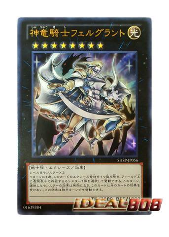 Ultra Divine Dr... Ultra Divine Dragon