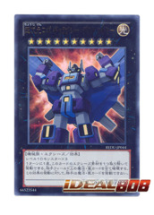 Super Dimensional Robo Galaxy Destroyer - Ultra Rare - REDU-JP044 on Ideal808
