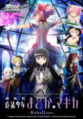 Puella Magi Madoka Magica The Movie: Rebellion (English) Weiss Schwarz Booster Pack ** Pre-Order Ships September 4, 2015