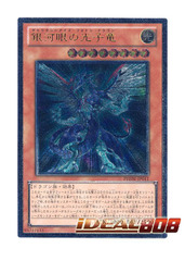Galaxy-Eyes Photon Dragon - Ultimate Rare - PHSW-JP011 on Ideal808