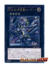 Chaos Number 39: Utopia Ray - Ultimate Rare - ORCS-JP040 on Ideal808