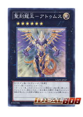 Hieroglyph Dragon King - Atumus - Super Rare - GAOV-JP047 on Ideal808