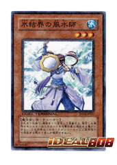 Geomancer of the Ice Barrier - DT Common - DT04-JP027 on Ideal808