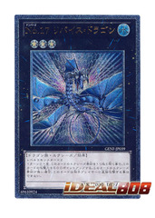 No.17 – Revise Dragon - Ultimate Rare - GENF-JP039 on Ideal808