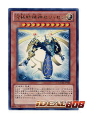Ultimate Temporal Machine God Sephiron - MG03-JP001 on Ideal808