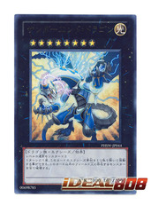 Thunder-End Dragon - Ultra Rare - PHSW-JP044 on Ideal808