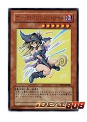 Dark Magician Girl - Ultra Rare - YAP1-JP006