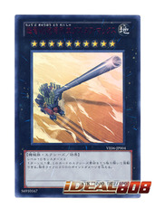 Super Dreadnought Cannon Express Gustaph Max - Red Ultra Rare - VE06-JP004 on Ideal808