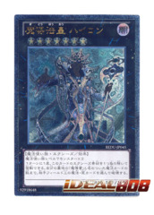 Magical Hierophant Hieron - Ultimate Rare - REDU-JP045 on Ideal808