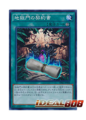 Covenant with the Hellgate - Super Rare - SPRG-JP008