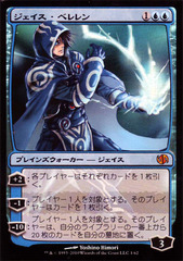 Jace Beleren (Anime Art Foil) on Ideal808
