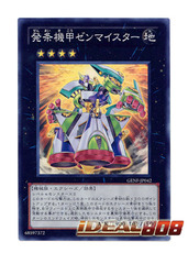 Zenmai Armored Zenmeister - Super Rare - GENF-JP042 on Ideal808