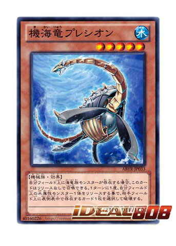 Mechanical Sea Dragon - Plesion - Common - ABYR-JP033 ...