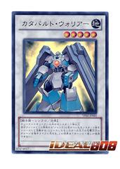 Catapult Warrior - YF02-JP001