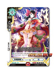 [PR/0006 PR] 竜の力 玉姫 (Dragon Power, Tamaki) Japanese Promo