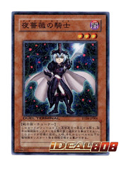 Twilight Rose Knight - DT Common - DT04-JP004 on Ideal808