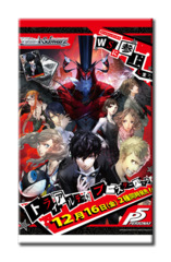 Persona 5 | ペルソナ5 (Japanese) Weiss Schwarz Booster Pack