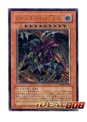 Red Dragon Archfiend/Assault Mode - Ultimate Rare - CRMS-JP004 on Ideal808
