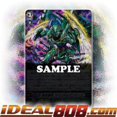 Sky-slicing Rending General, Superior Mantis - G-TCB02/S05EN - SP