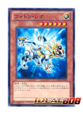 Photon Leo - Common - ORCS-JP010
