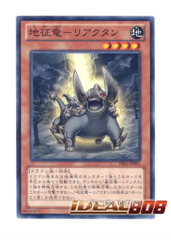 Reactan, Elemental Dragon of Earth - Common - PR03-JP001 on Ideal808
