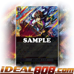 Stealth Rogue of the Silk Umbrella, Shizune - G-TCB02/S09EN - SP