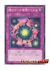 Deck Devastation Virus - Common - SD21-JP033 on Ideal808