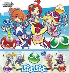 Puyo Puyo (Japanese) Weiss Schwarz Booster Pack