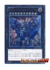 Super Dimensional Robo Galaxy Destroyer - Ultimate Rare - REDU-JP044 on Ideal808