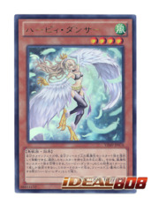 Harpie Dancer - Ultra Rare - VJMP-JP076 on Ideal808