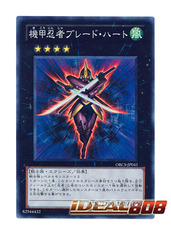 Armored Ninja Blade Heart - Super Rare - ORCS-JP041 on Ideal808