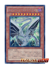 Malefic Cyber End Dragon - Secret Rare - YMP1-JP004 on Ideal808