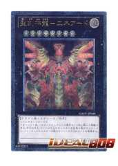 Hieroglyph God Dragon - Ennead - Ultimate Rare - GAOV-JP048