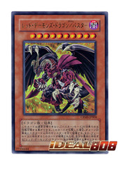 Red Dragon Archfiend/Assault Mode - Ultra Rare - CRMS-JP004 on Ideal808