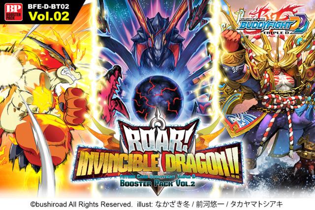 BFE-D-BT02 Roar! Invincible Dragon!! (English) Future Card Buddyfight Booster Box * PRE-ORDER Ships Jul.22