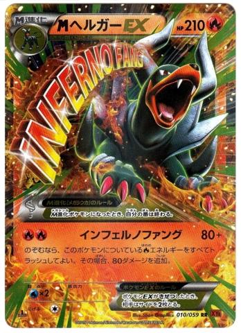 ... - EX Holo -... Pokemon Chesnaught Card