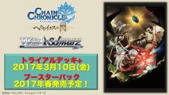 Japanese Weiss Schwarz Trial Deck+(Plus) Chain Chronicle