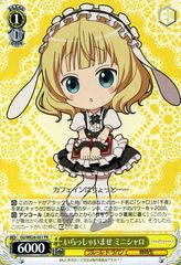 Mini Syaro, Welcome - GU/WE26-051 PR