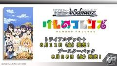 Kemono Friends Booster Box x4 Preorder 8/28