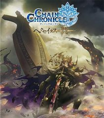 Chain Chronicle Booster Box