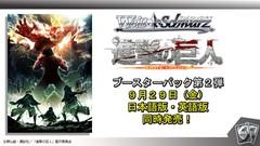 English Attack on Titan Vol. 2 Booster Box x4 PreOrder 9/29