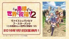 JP KonoSuba 2 Booster Box x1 preorder 1/12