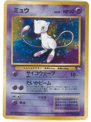 Mew - Fossil - Japanese