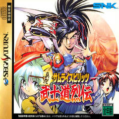 Bushidoh Retsuden (Samurai Showdown RPG) (Sega Saturn)